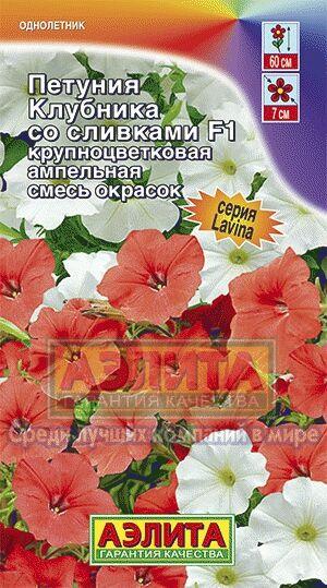 Цветы Петуния Клубника со сливками крупноцв.смесь/Аэлита/цп