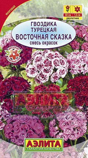 Цветы Гвоздика Турецкая Восточная Сказка смесь махровая/Аэлита/цп