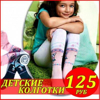 🔥 Не упусти момент! Джинсы и костюмы по доступным ценам — Детские колготки — Одежда