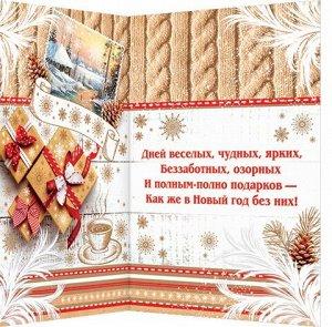 """Открытка евро """"С Новым Годом"""""""