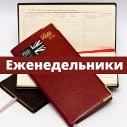 DоМiNо - Вся необходимая канцелярия для школы — Блокноты, ежедневники, Записные книжки — Офисная канцелярия
