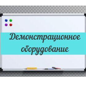 DоМiNо - Вся необходимая канцелярия для школы — Демонстрационное оборудование — Офисная канцелярия