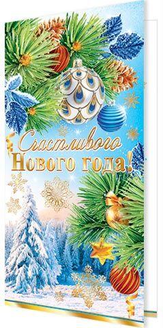 """Открытка евро """"Счастливого Нового Года"""""""