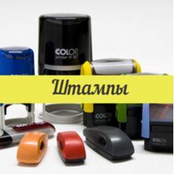 DоМiNо - Вся необходимая канцелярия для школы — Штампы и печати — Офисная канцелярия