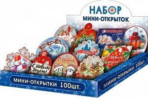 """Мини-открытка """"С Новым Годом"""""""