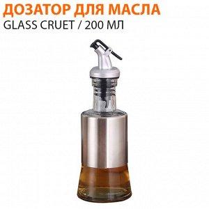Дозатор для масла Glass Cruet / 200 мл
