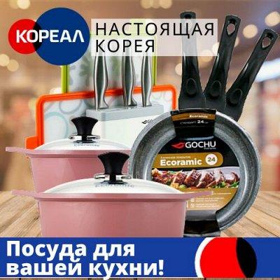 🔥 🇰🇷 Лучшие Корейские товары для дома! Быстрая доставка — Ножи, терки, разделочные доски — Посуда