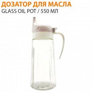 Дозатор для масла Glass Oil Pot / 550 мл