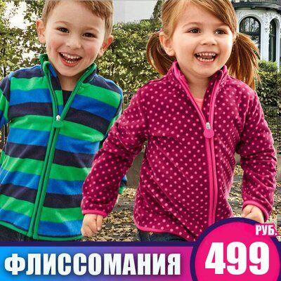 Детская Экономка. Утепляем наших деток. — Детская Флиссомания - 499 рублей! — Одежда