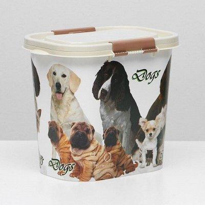 Зоотовары. Все для любимых питомцев — Зоотовары. Товары для собак. Посуда для собак. Контейнеры — Для животных