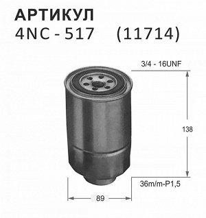 Фильтр топливный NITTO 4NC-517/11714 (замена VIC FC-226)