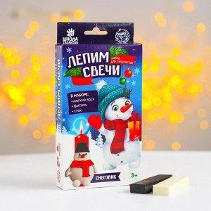 Набор для творчества. Лепим свечи «Снеговик»