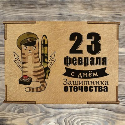 Кожаные аксессуары ручной работы! Обложки, портмоне, клатчи — Подарочные коробки №4 (225 мм * 170 мм * 86 мм) — Подарочная упаковка