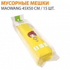 Мусорные мешки Maowang 45x50 см / 15 шт.