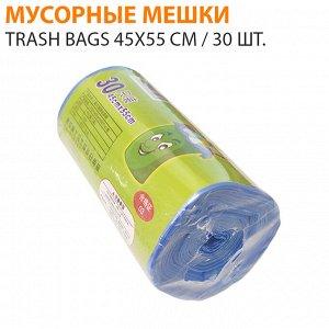 Мусорные мешки Trash Bags 45x55 см / 30 шт.