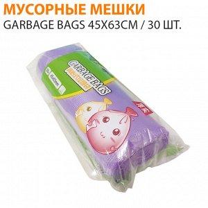 Мусорные мешки Garbage Bags 45x63см / 30 шт.