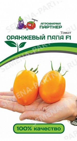 ТМ Партнер Томат Оранжевый Папа F1/ Гибрид томата с желто - оранжевыми плодами