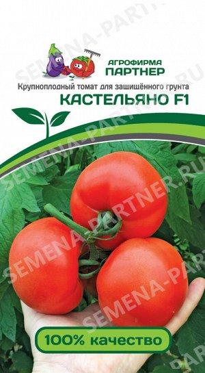 ПАРТНЕР Томат Кастельяно F1 ( 2-ной пак.) / Гибрид биф-томатов (с массой плода свыше 250 г)
