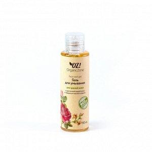 ОрганикЗон - Гель для умывания для зрелой кожи