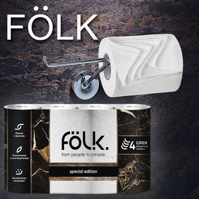 Туалетная бумага Folk- 4 слоя безупречного комфорта