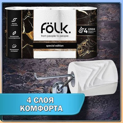 Туалетная бумага Folk- 4 слоя безупречного комфорта! — Туалетная бумага 3-х слойная на экспорт в Европу! — Туалетная бумага и полотенца