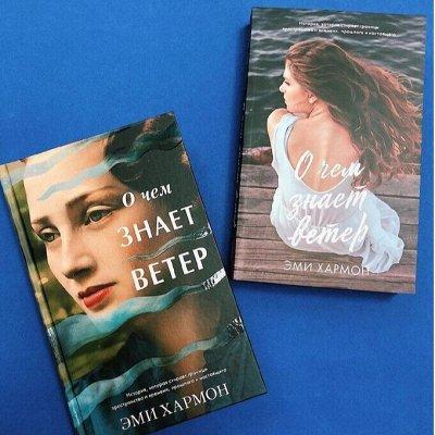 Новинки от Клевер. Море книг по акции!  +Уценка. Закажи — Хиты  #trendbooks 16+ — Художественная литература