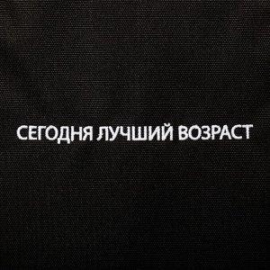 "Рюкзак Nicenonice Classic ""Сегодня лучший возраст"""
