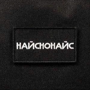"""Рюкзак Nicenonice Classic """"C патчем"""""""