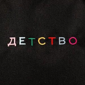"Рюкзак Nicenonice Classic ""Детство"""