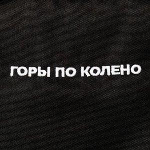 """Рюкзак Nicenonice Classic """"Горы по колено"""""""