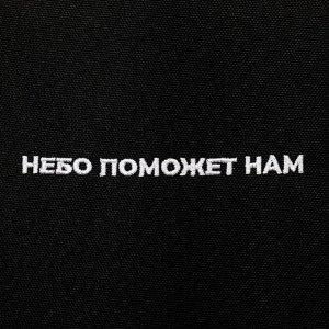 "Рюкзак Nicenonice Classic ""Небо поможет нам"""