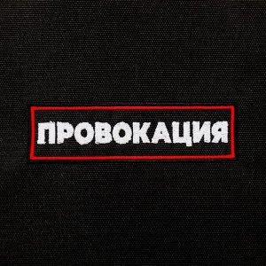 """Рюкзак Nicenonice Classic """"Провокация"""""""
