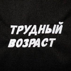 """Рюкзак Nicenonice Classic """"Трудный возраст"""""""