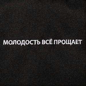 """Рюкзак Nicenonice Classic """"Молодость всё прощает"""""""
