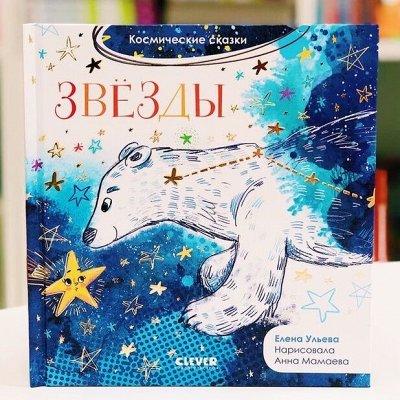 Новинки от Клевер. Море книг по акции!  +Уценка. Закажи — Такой удивительный космос — Детская литература
