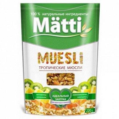 🔥 Запасы - практичной хозяйки 🔥  — Matti мюсли. — Каши, хлопья и сухие завтраки
