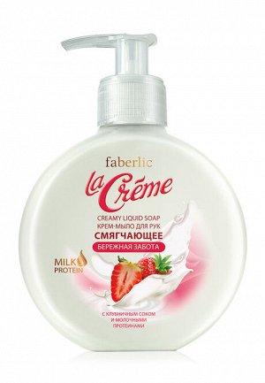 Крем-мыло для рук «Смягчающее» La Creme
