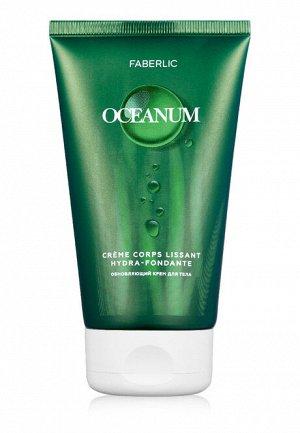 Крем для тела обновляющий Oceanum