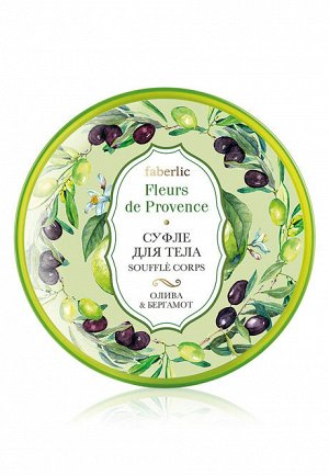 Суфле для тела «Олива  бергамот» Fleurs de Provence
