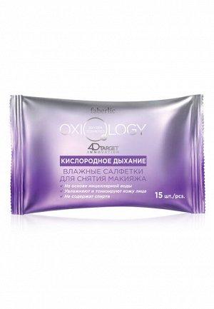 Влажные салфетки для снятия макияжа «Кислородное дыхание» Oxiology