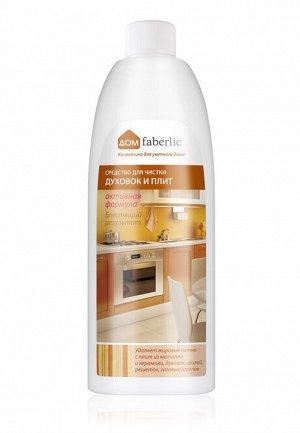 Средство для чистки духовок и плит Дом Faberlic