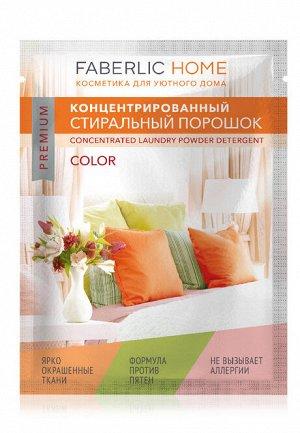 Пробник концентрированного стирального порошка для цветных тканей (30021)