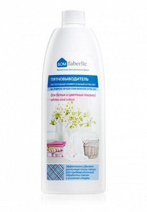 Пятновыводитель жидкий кислородный универсальный Extra Oxy Дом Faberlic