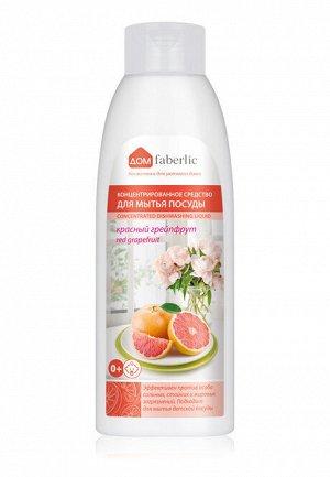 Средство для мытья посуды «Красный грейпфрут» концентрированное Дом Faberlic