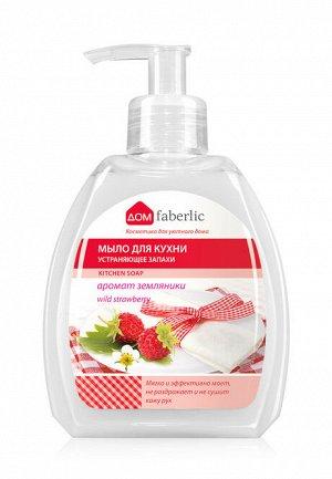 Мыло для кухни, устраняющее запахи, земляника, Дом Faberlic