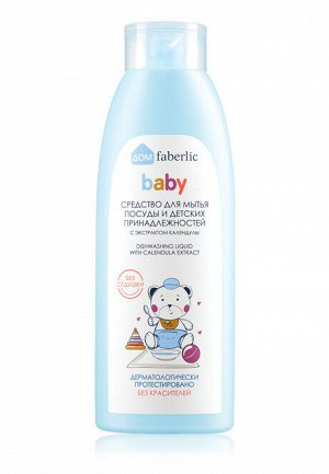 Средство для мытья посуды и детских принадлежностей с экстрактом календулы Дом Faberlic