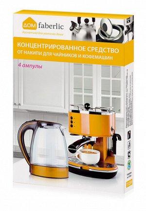 Средство от накипи для чайников и кофемашин концентрированное Дом Faberlic