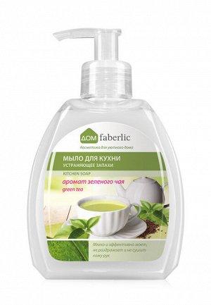 Мыло для кухни, устраняющее запахи, зелёный чай, Дом Faberlic