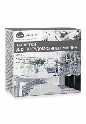 Таблетки для посудомоечных машин «Всё в 1» Дом Faberlic