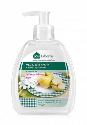 Мыло для кухни, устраняющее запахи, яблоко, Дом Faberlic